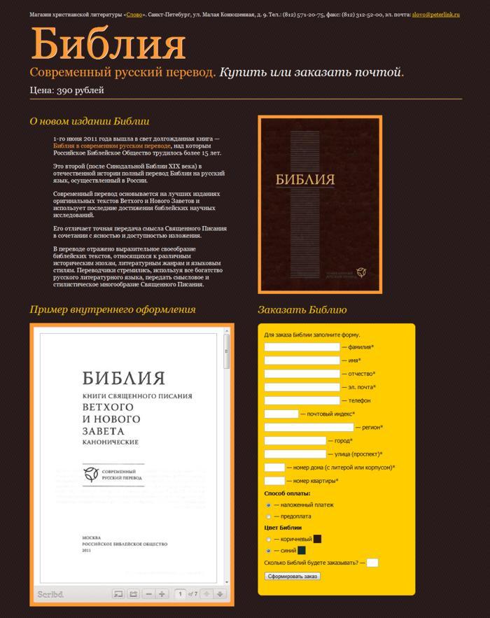Дизайн на русском переводе