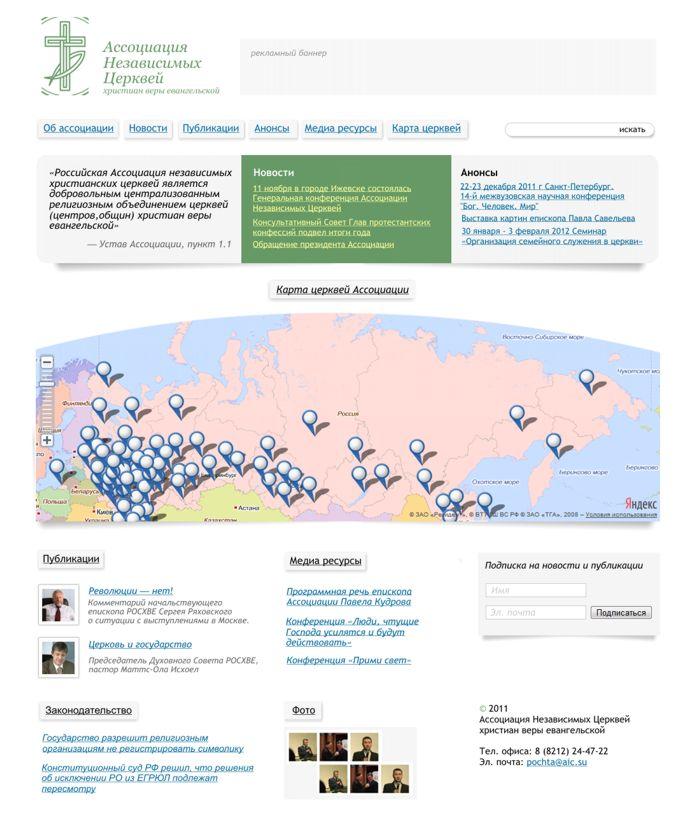 Христианские Сайты Евангельских Знакомств
