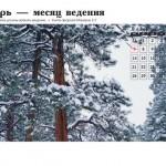 calendar20081