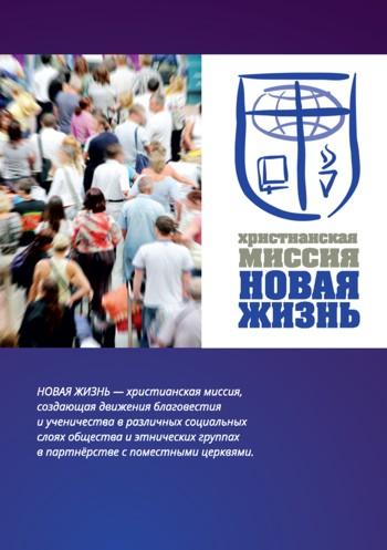 Буклет миссии Новая жизнь