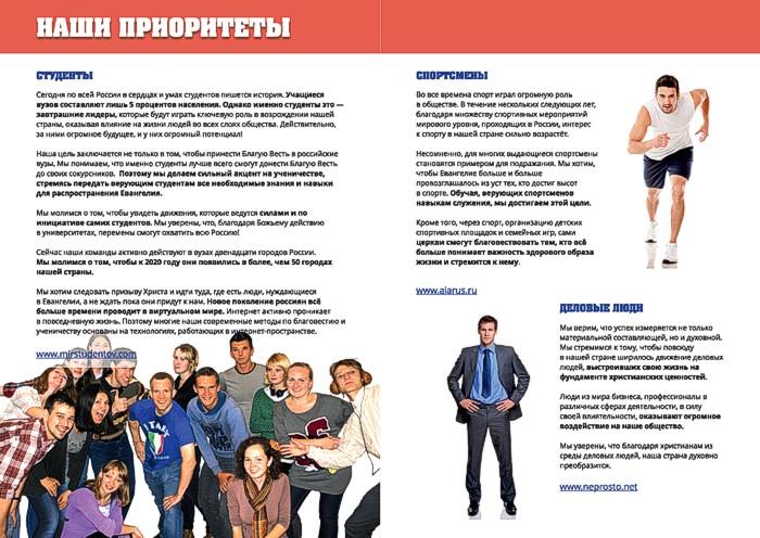 Буклет миссии Новая жизнь стр.4-5