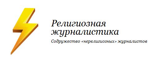Религиозная журналистика логотип