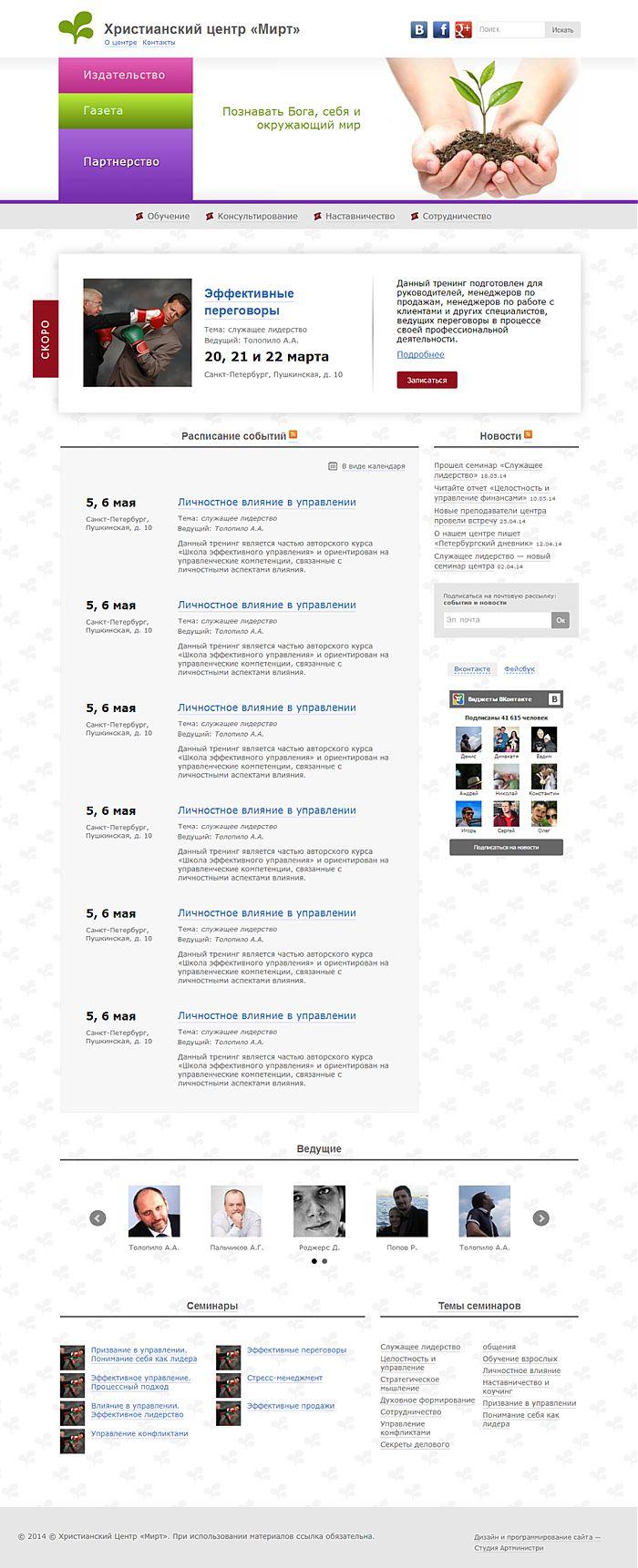 Дизайн сайта центра Мирт. Центральная страница.