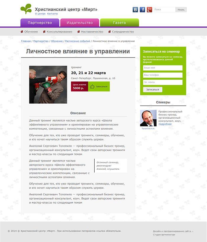 Дизайн сайта центра Мирт. Страница события.