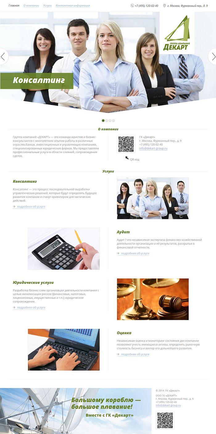Сайт консалтинговой компании «Декарт»