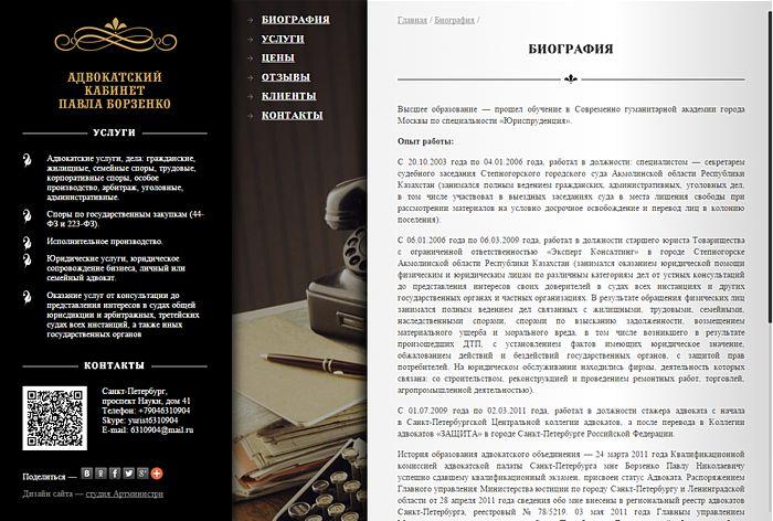 Адвокат Борзенко биография