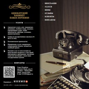 advokat-borzenko-main-12-2014
