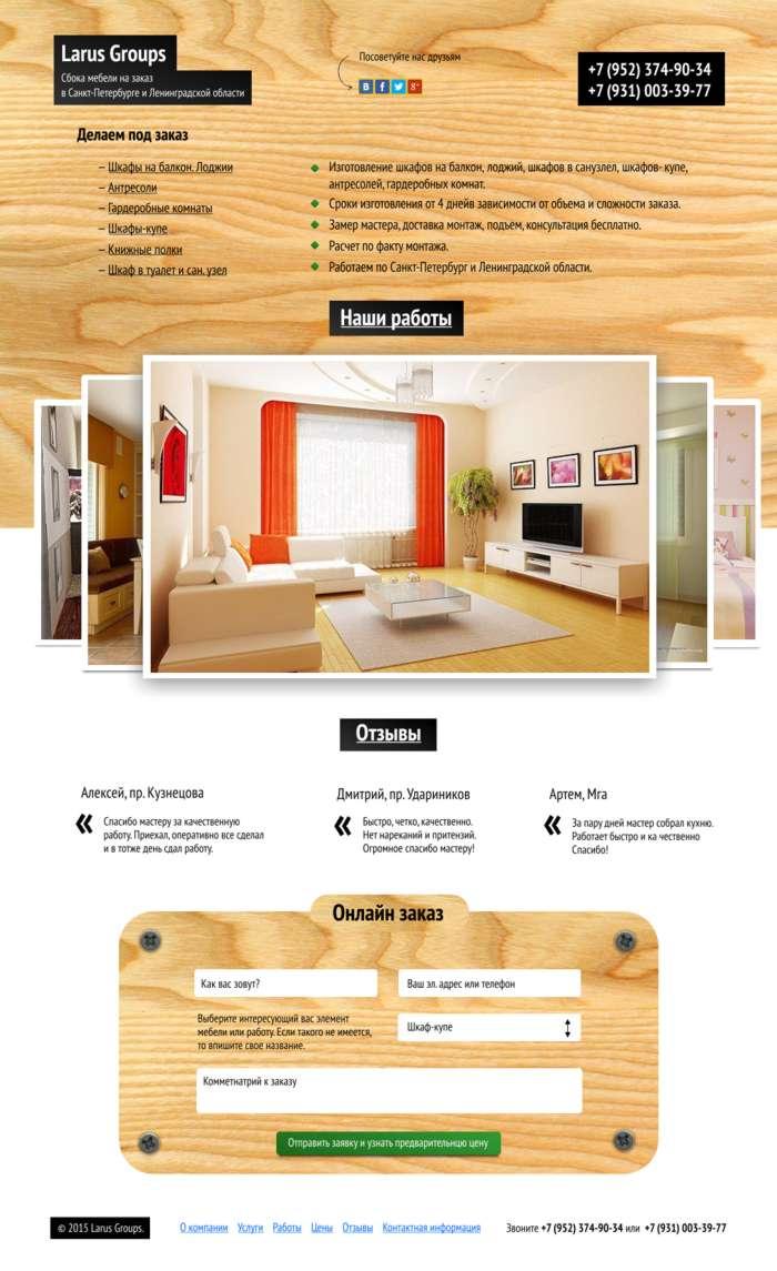 Дизайн сайта мебельной компании, студия Артминистри