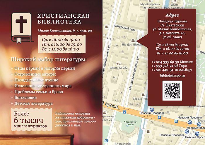 Пригласительное для Христианской библиотеки