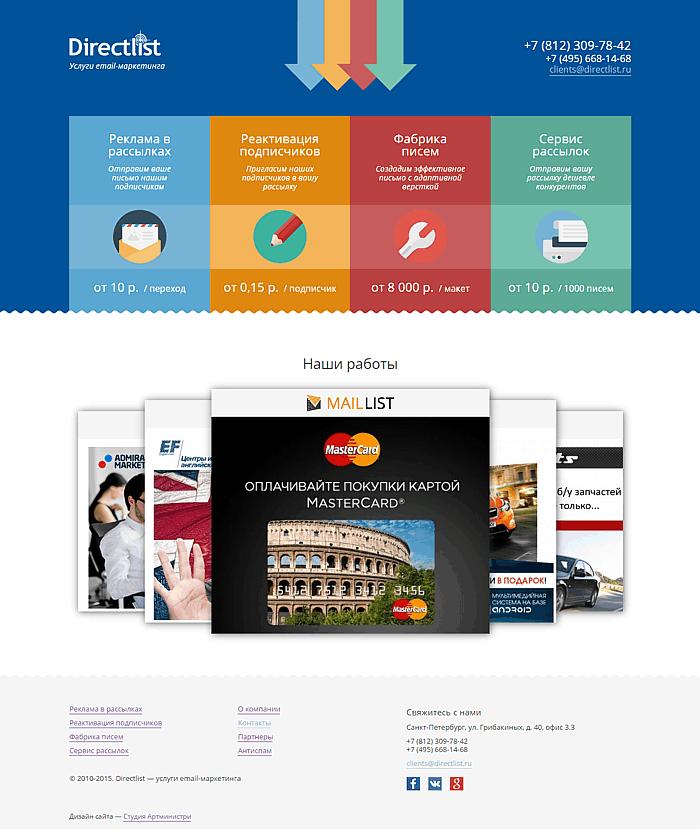 Дизайн сайта сервиса почтовых рассылок