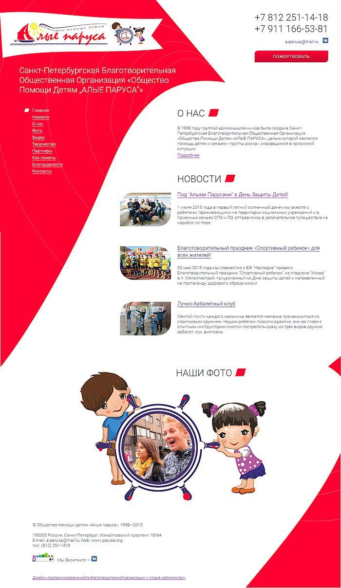 Сайт благотворительной организации Алые Паруса