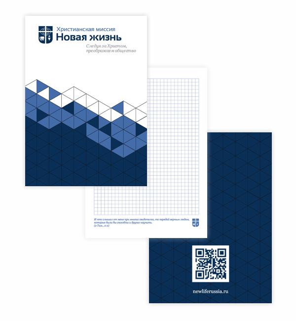 Дизайн блокнота Миссии Новая жизнь
