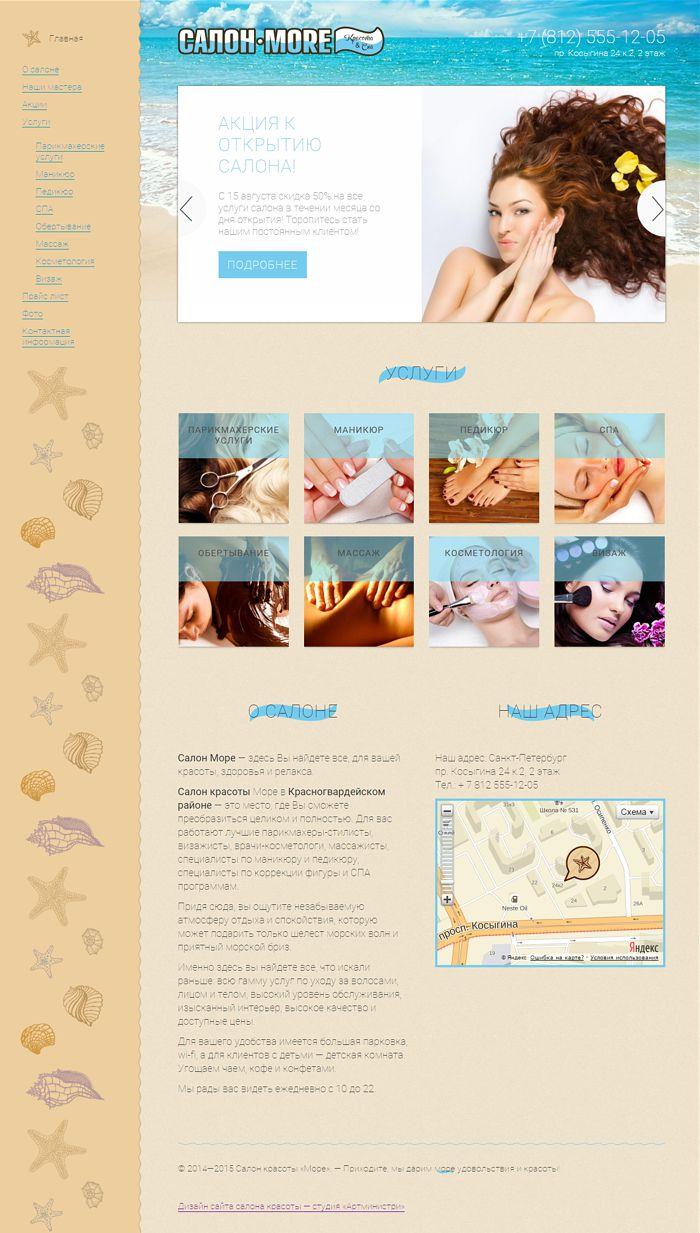 Дизайн сайт Салона красоты Море
