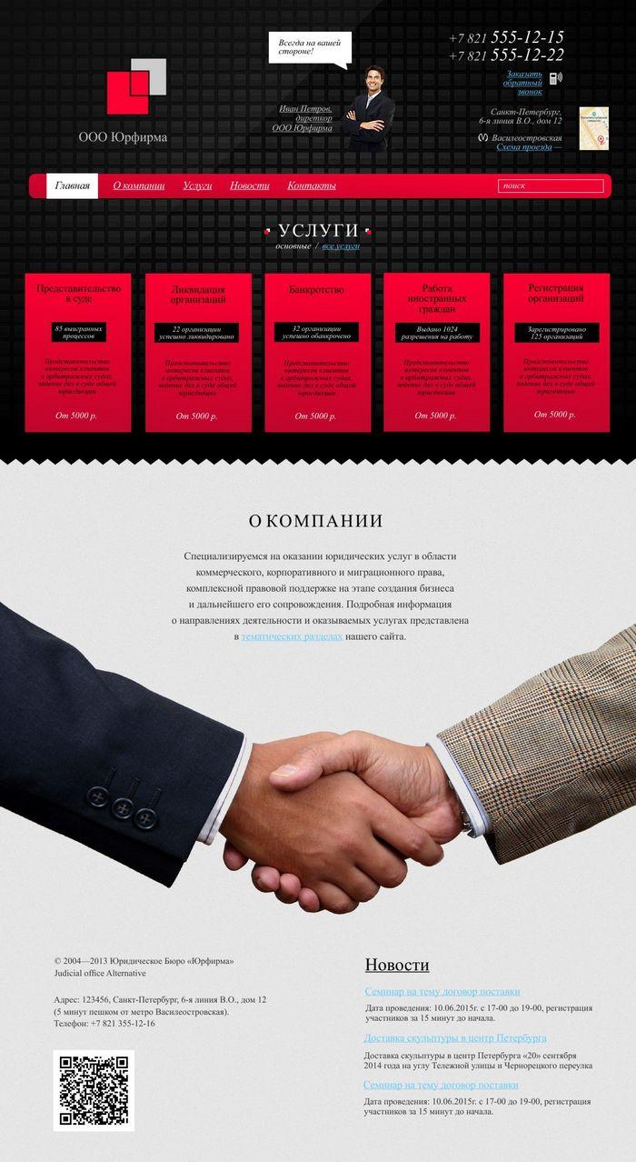 Дизайн сайта юридической компании вариант 1