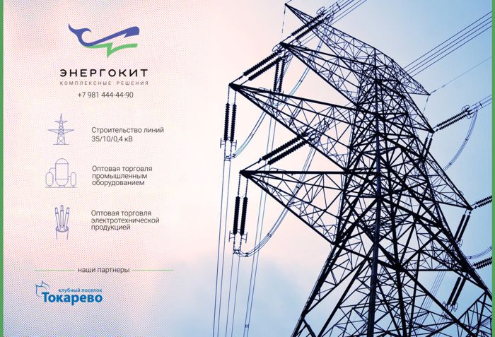 Компания Энергокит