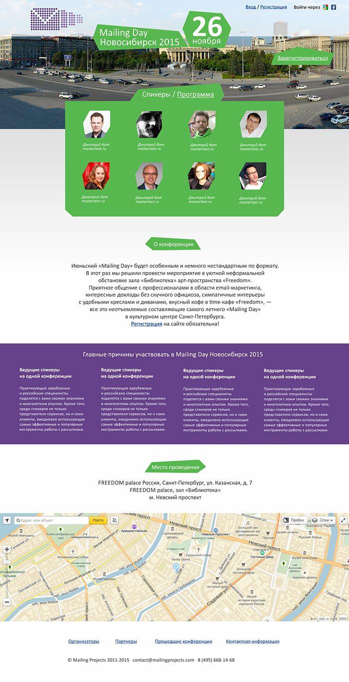 Дизайн сайта ежегодной конференции