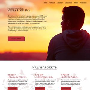 2016-04-novaya-zhizn