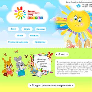 Дизайн детского сада Лучики, Санкт-Петербург