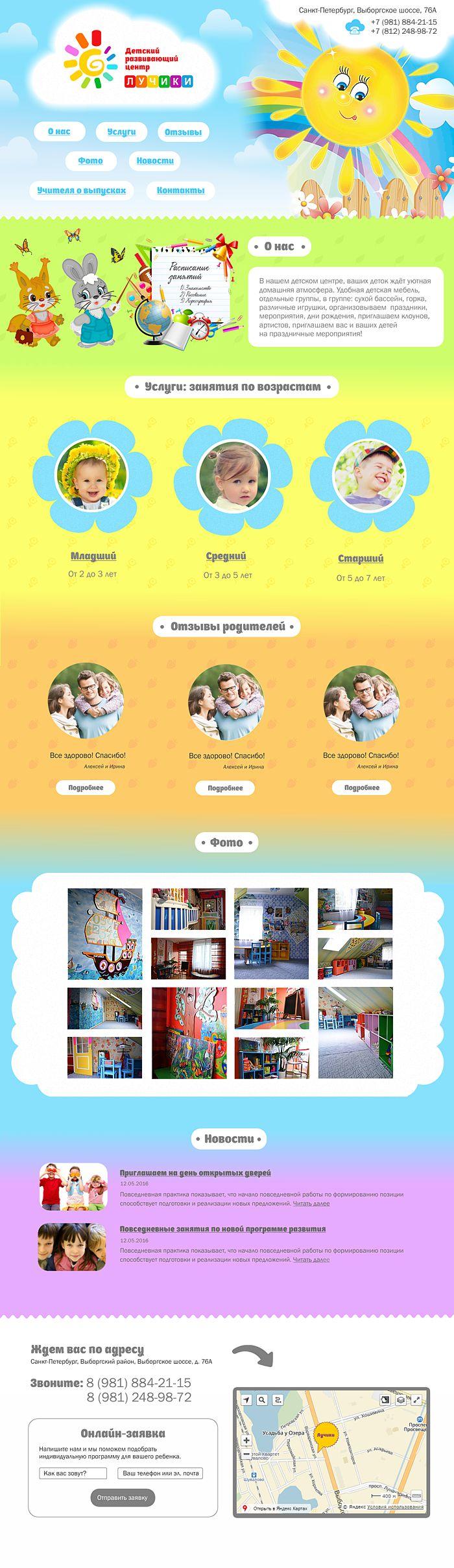 Дизайн сайта детского сада Лучики, Санкт-Петербург