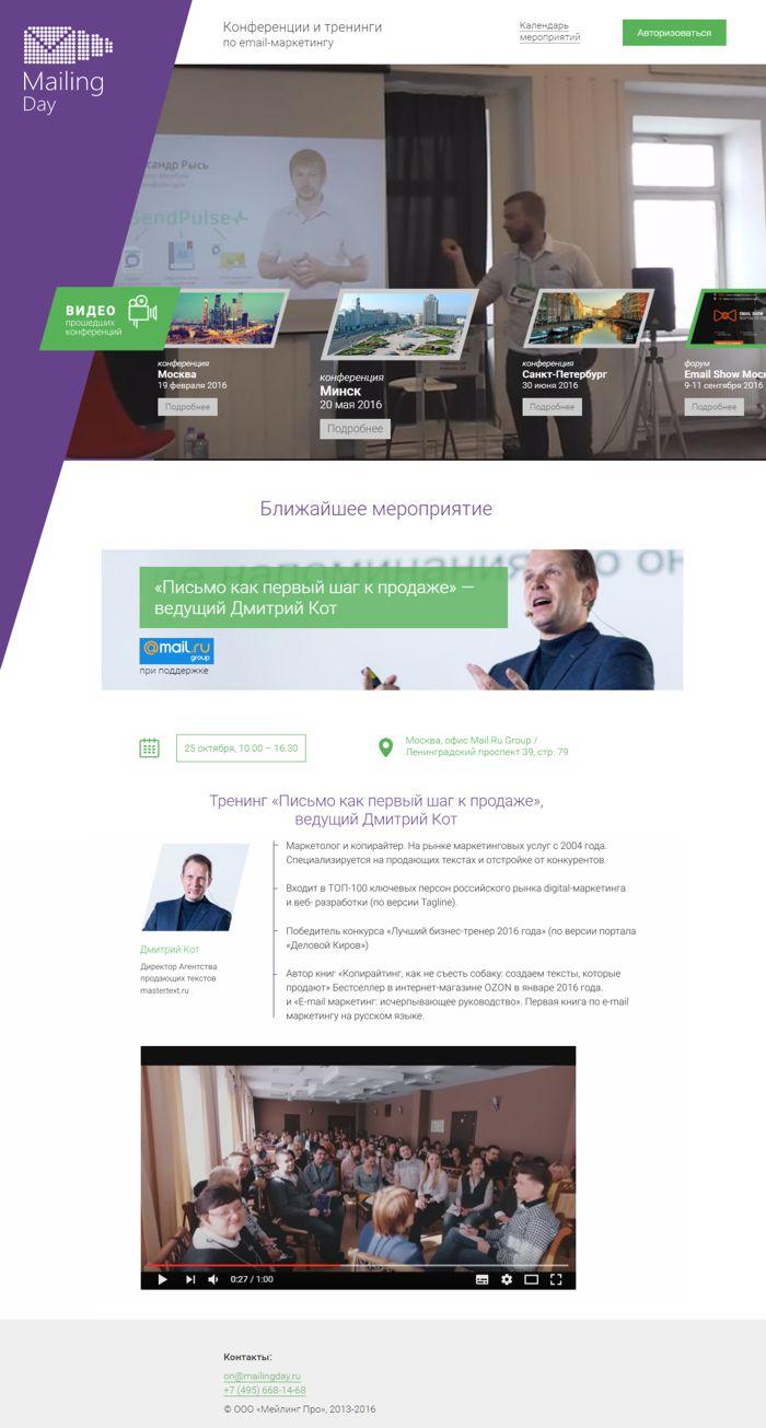 Дизайн сайта конференции Mailingday
