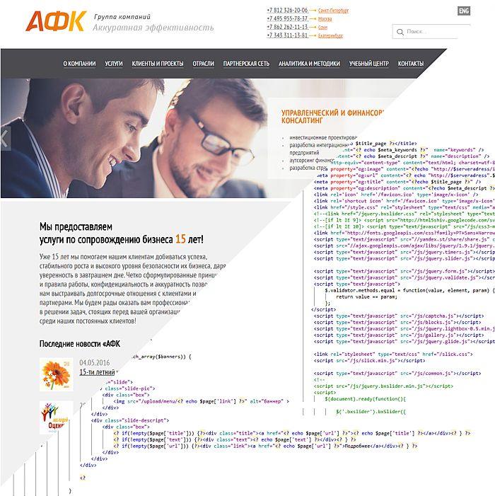 Программирование и верстка сайта консалтинговой компании АФК