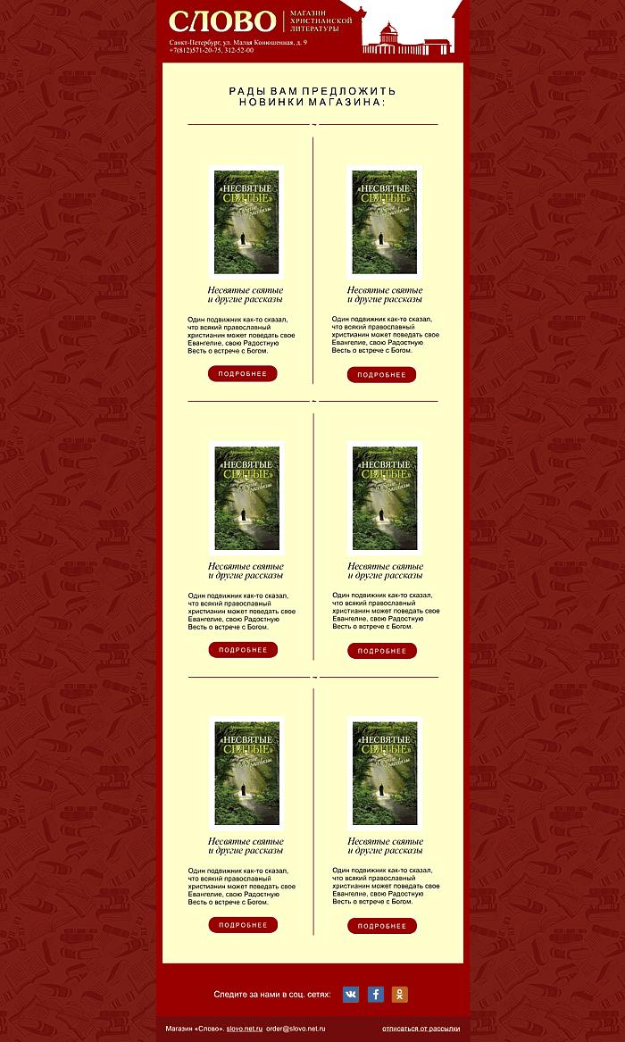 Дизайн и верстка письма для магазина Слово