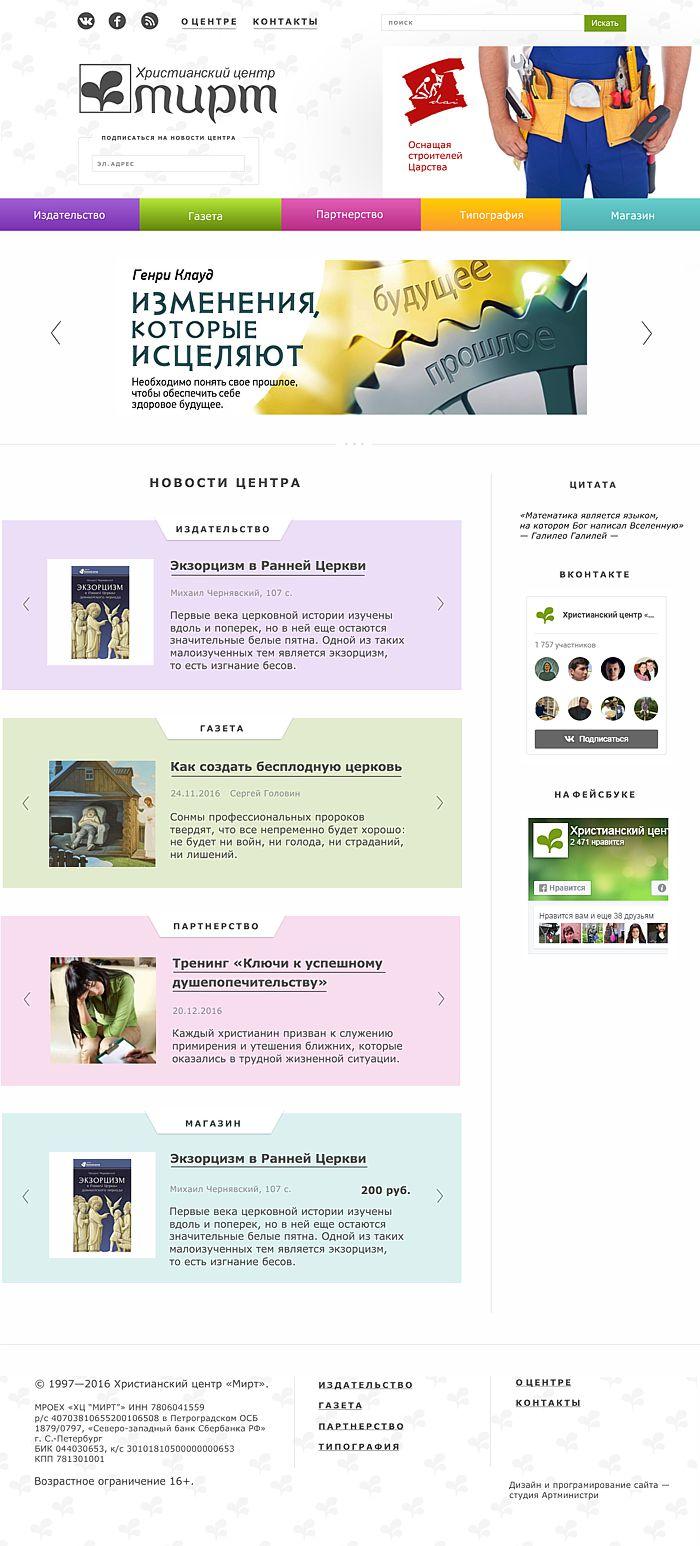 Дизайн сайта издательства Мирт