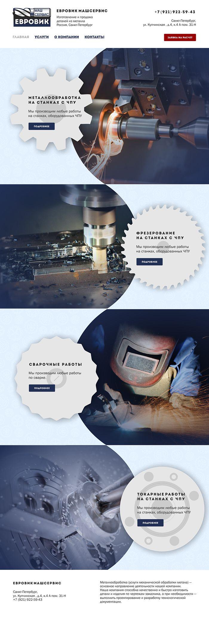 Дизайн сайта компании Евровик. Металлообработка