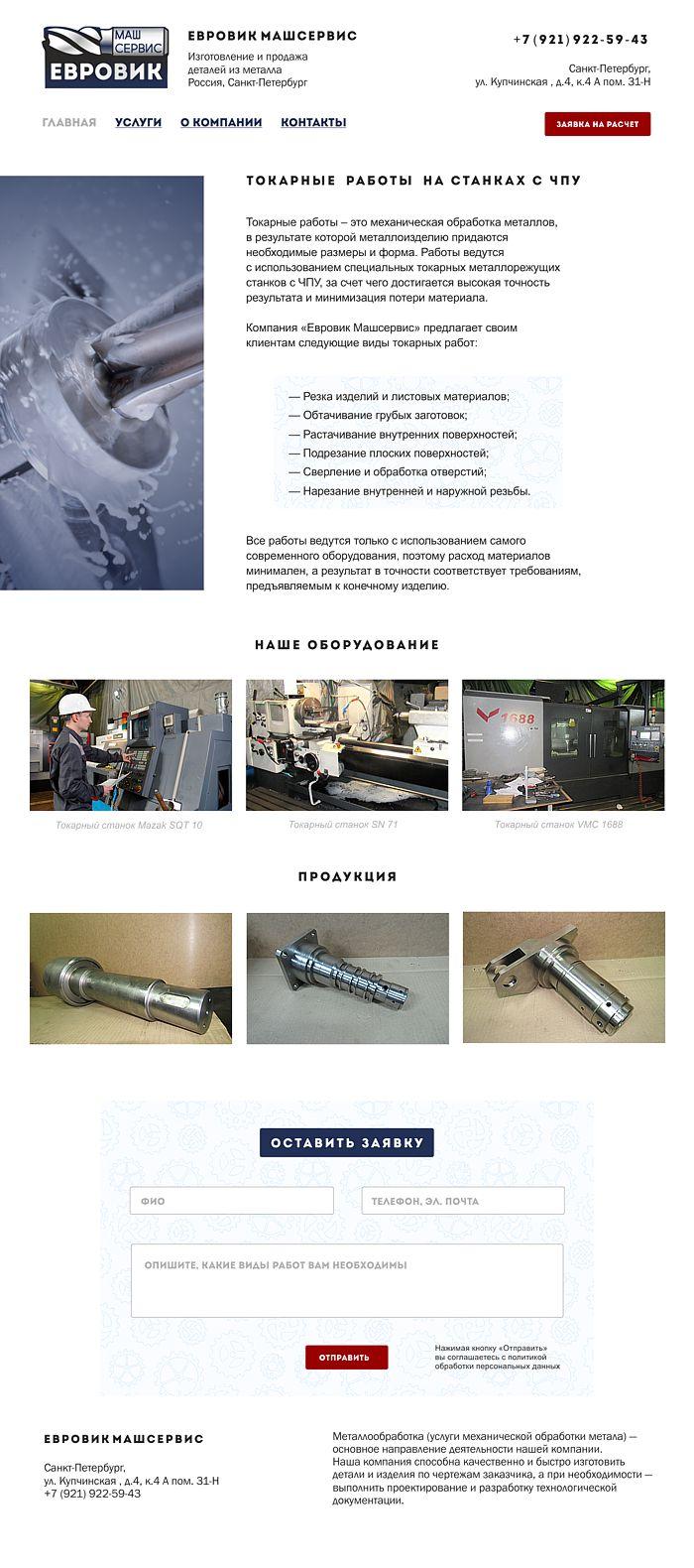 Дизайн сайта компании Евровик. Металлообработка, услуга
