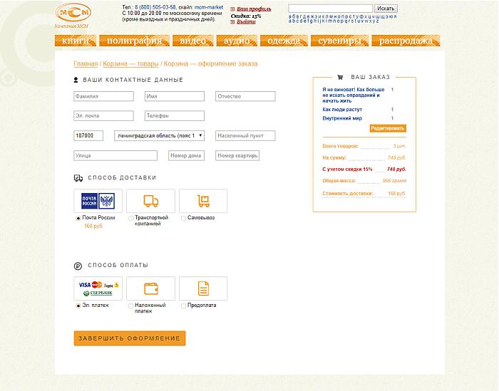 Корзина заказов интернет-магазин МСМ 2