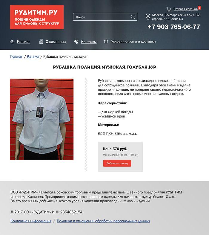 Интернет-магазин Рудитим, оптовая торговля, товар