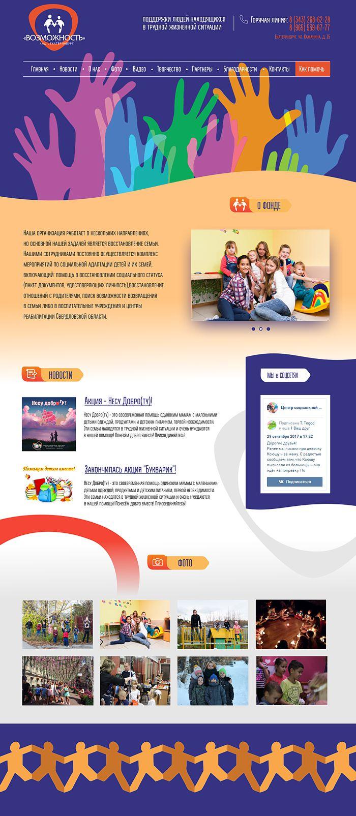 Сайт благотворительного фонда «Возможность»