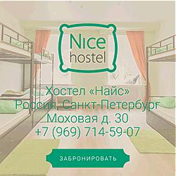 hostel_nice_sankt_peterburg_mohovaya_30_main