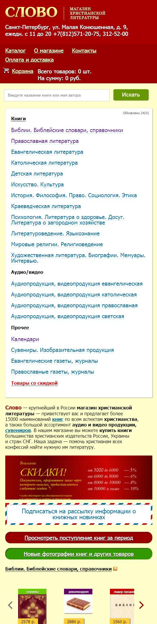 Мобильная версия сайта магазина Слово