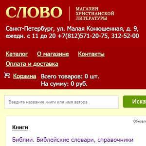 slovo-mobile-main-011018